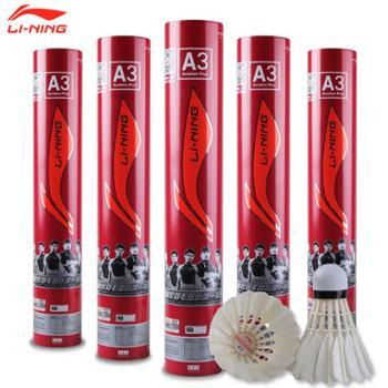 李宁A3羽毛球复合软木稳定耐打鸭毛球一筒装12只训练比赛用球