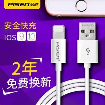 品胜数据线 iPhone6数据线 6s苹果5加长5s手机7Plus充电线器i6五六ipad4...