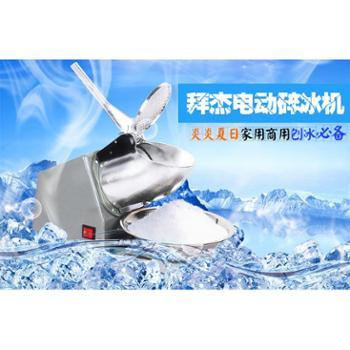 拜杰碎冰机刨冰机沙冰机手动家用碎冰机奶茶店雪花刨冰机手摇商用