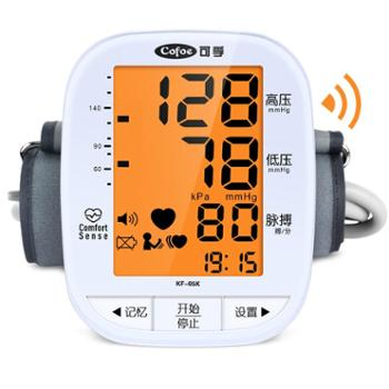 【正品包邮】血压测量计臂式家用全自动血压计老人测量血压的仪器精准语音播报