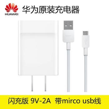 华为快充9V2A手机充电器带USB线mircousb接口适用于HUAWEIMate8、荣耀7等USB接口手机
