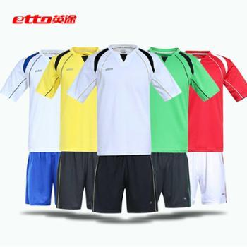 球衣足球服etto英途光板球服男足球短袖球衣套装比赛队服sw1108