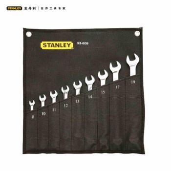 Stanley史丹利9件套公制精抛光两用长扳手93-609-22