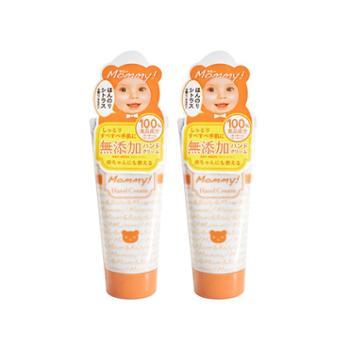 【2支装】日本KISSME成人/孕妇/婴幼儿护手霜(橘色微香型)60克/支