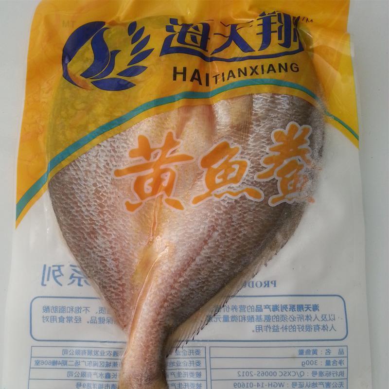 特价黄鱼鲞干 350g 福建宁德特产 海鲜水产干货包装