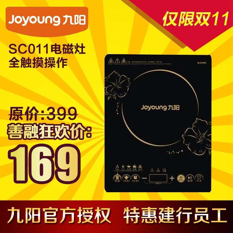 九阳c21-sc011电磁炉超薄 触摸屏特价包邮正品电磁灶 特色健康炒