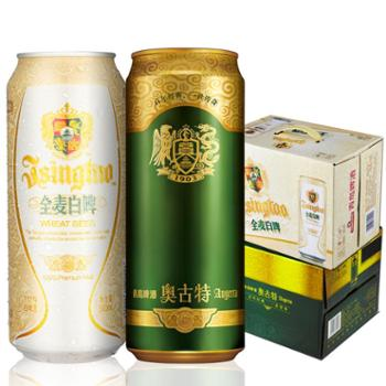 青岛啤酒白金组合 奥古特500ml*12听/箱+白啤500ml*12听/箱 组合装