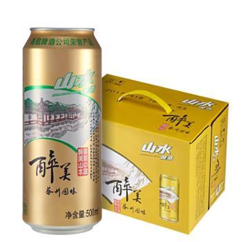 青岛山水啤酒醉美苏州园林500ml*36听畅饮分享装全国包邮