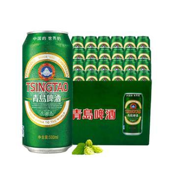 青岛啤酒经典500ml*24听 整箱装