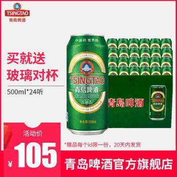 青岛啤酒经典500ml*24听整箱装