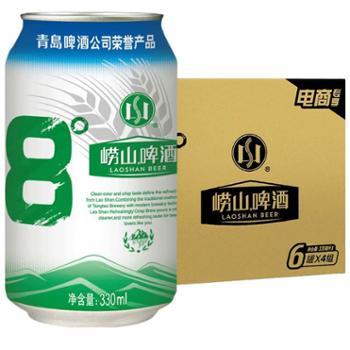 崂山啤酒8°330mlx24听整箱装