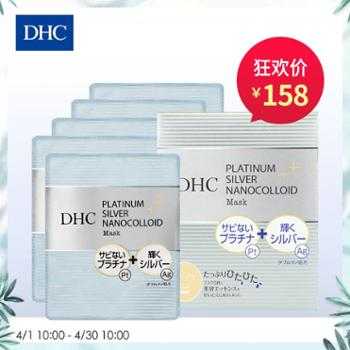 【官方直售】DHC 白金多元焕采面膜21mL/片×5片装 保湿补水护肤滋润面贴膜