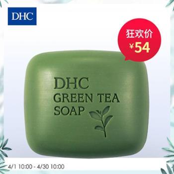 【官方直售】DHC绿茶滋养皂80g清爽深层清洁男女洁面皂泡沫