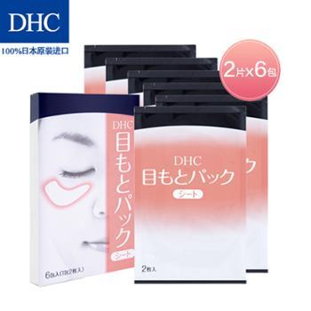 DHC水嫩眼膜2片*6包紧致滋润眼周补水睡眠凝胶眼膜
