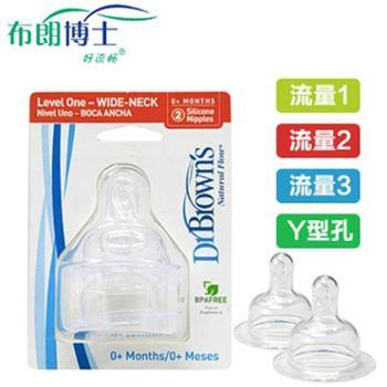 正品布朗博士奶嘴宽口宝宝奶嘴奶瓶奶嘴宽口径2个装BL352-382