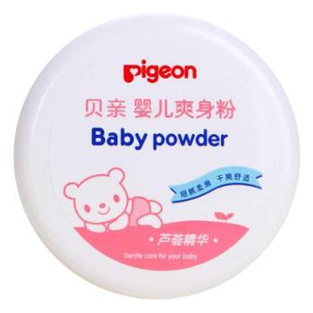 正品pigeon贝亲-盒装婴儿爽身粉140gHA10添加天然维生素