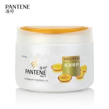 潘婷 乳液修护深层滋养发膜270ml 滋润干枯毛躁护发素
