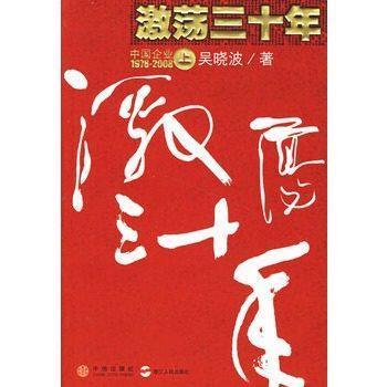 激荡三十年-中国企业1978-2008(上)