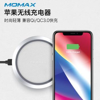 摩米士/Momax苹果无线充电器支持QC3.0快充桌面式Qi快速无线充电板支持iPhone8/8Plus/苹果X/三星S9