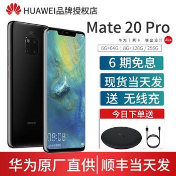 【6期免息送无线充电器顺丰当天发】Huawei/华为Mate20pro(UD版)全面屏Mate20promate20x华为手机