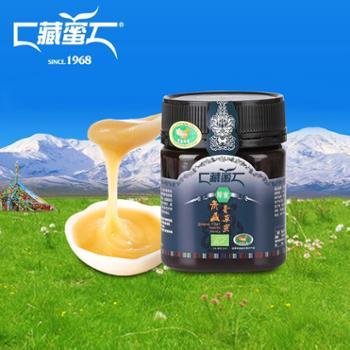 【善融扶贫】藏蜜香草蜜250g农家自产土蜂蜜 野生香草花蜂蜜野花蜜结晶蜜