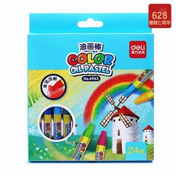 得力油画棒696324色儿童彩色蜡笔学生美术绘画用品幼儿涂鸦笔1盒
