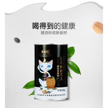 素食猫芝麻核桃黑豆复合谷物代餐粉600g
