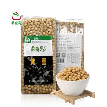 素食猫泰来特产黄豆400克