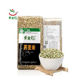 素食猫 荞麦米400克 粗粮