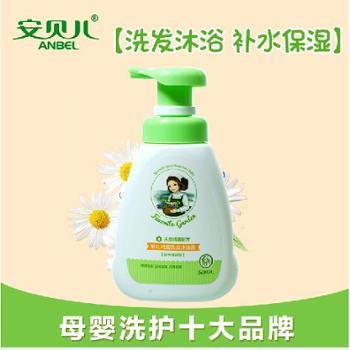 安贝儿婴儿沐浴露二合一儿童洗发水洗发露宝宝洗护补水保湿型