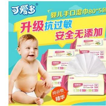 可爱多婴儿湿巾包邮宝宝手口专用新生儿柔肤湿纸巾80抽5包装带盖