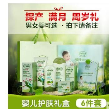 嗳呵婴儿护肤品婴儿礼盒母婴护肤礼盒宝宝洗护套装新生儿用品