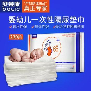 贝莱 康婴儿隔尿垫巾一次性新生儿纸巾隔屎隔尿巾防水过滤片230片