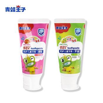 青蛙王子儿童牙膏2-3-6-12岁婴儿宝宝可食吞咽吞吃防蛀婴幼儿牙刷