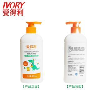 爱得利奶瓶清洗剂婴儿洗奶瓶清洁剂400ml宝宝玩具清洁液果蔬清洁