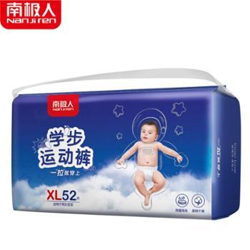 南极人拉拉裤XL52片男女宝宝婴儿超薄透气 尿不湿*纸尿裤