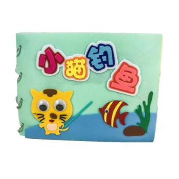 手工diy材料包儿童故事图书自制绘本幼儿园不织布书手工制作亲子