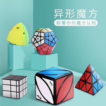 奇艺魔方三阶异形镜面金字塔套装顺滑儿童学生初学者比赛专用玩具