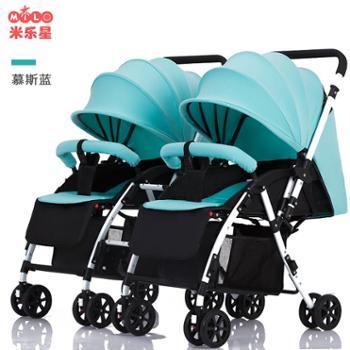 米乐星双胞胎婴儿推车可拆分可坐可躺轻便双向折叠二胎双人手推车