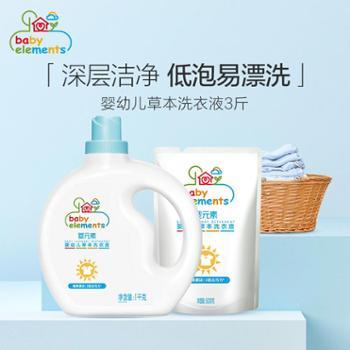 立白婴元素婴儿洗衣液宝宝草本洗衣液不含荧光剂1瓶1袋