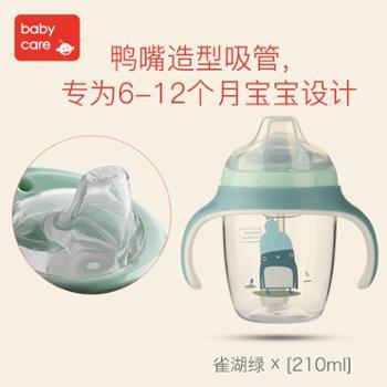 babycare宝宝婴儿学饮杯防漏防呛6-18个月吸管水杯防摔儿童鸭嘴杯