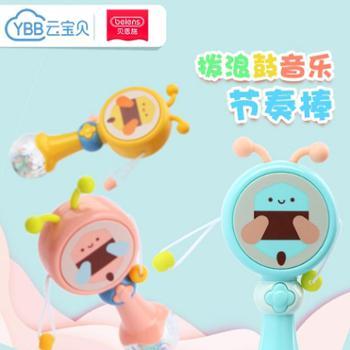 贝恩施婴儿拨浪鼓新生儿可啃咬玩具宝宝音乐手摇铃0-3-6-12个月