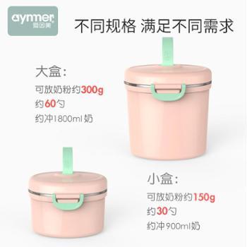 爱因美婴儿奶粉盒外出大容量奶粉分装盒多功能储存盒便携式奶粉格