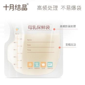 十月结晶【96片】壶嘴型储奶袋母乳储存保鲜袋冷冻袋200ml存奶袋
