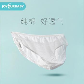 Joyourbaby/佳韵宝一次性内裤产妇月子产后待产用品女一次性纯棉孕妇内裤免洗8条装