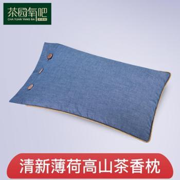 茶园氧吧茶叶枕头夏季枕芯成人护颈枕儿童学生夏凉枕头单人枕夏带全棉枕套