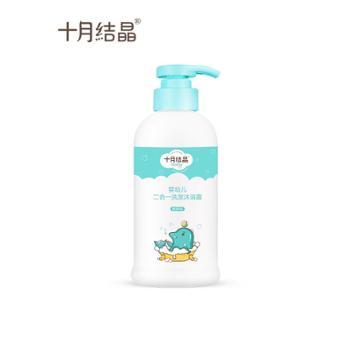 十月结晶婴儿沐浴露洗发水二合一儿童洗护新生宝宝专用 400ml