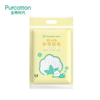 Purcotton/全棉时代婴儿纱布尿布介子布宝宝婴儿用品 纯棉可洗8片