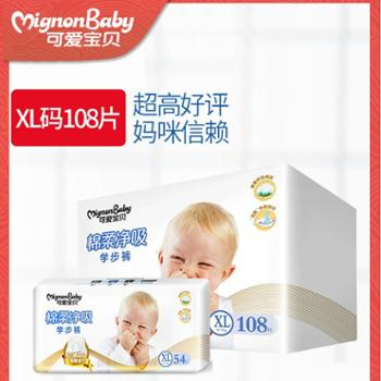 可爱宝贝 超薄透气 纸尿裤婴儿男女宝宝尿不湿干爽通用拉拉裤xl码