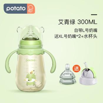 Potato/小土豆ppsu宽口径宝宝防胀气耐摔新生婴儿奶瓶硅胶奶嘴